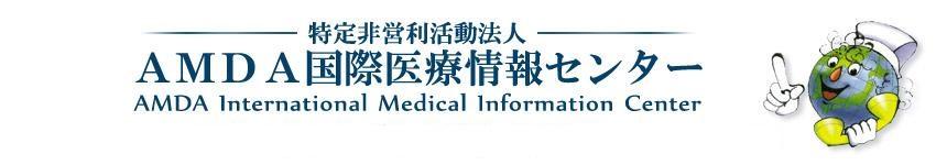 AMDA国際医療情報センター